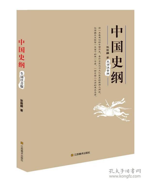 中国是纲:生词注音版