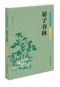 中华国学经典读本:晏子春秋