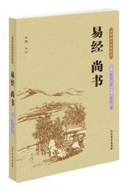 中华国学经典读本:易经·尚书