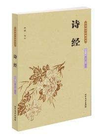 中华国学经典读本:诗经 9787531727217