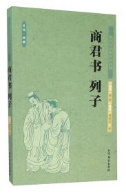 商君书列子(足本·典藏)