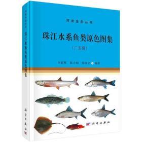 珠江水系鱼类原色图集:广东段