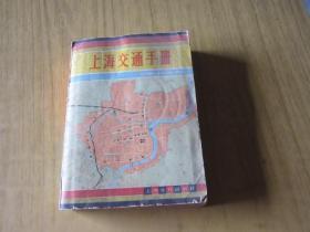 上海交通手册
