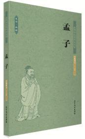 中华传统国学经典名著-孟子