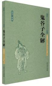 中华国学经典读本:鬼谷子全解(足本典藏)