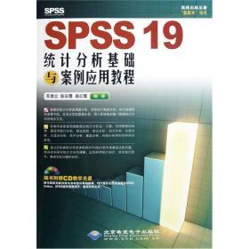 SPSS19统计分析基础与案例应用教程