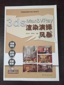 3ds Max &VRay渲染演绎风暴:凤凰建筑数字设计师系列【馆藏书】