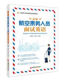 送书签lt-9787513638937-新编航空乘务人员面试英语