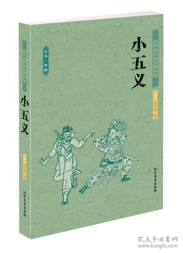 中国古典文学名著 小五义