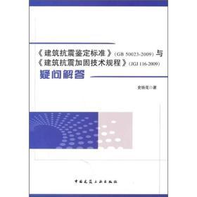 《建筑抗震鉴定标准》(GB50023-2009)与《建筑抗震加固技术规程》(JGJ116-2009)疑问解答
