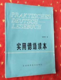 实用德语读本【张树明签赠本】