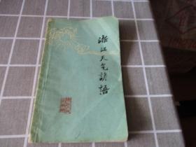 浙江天气谚语