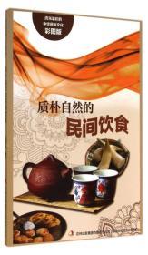 D/流光溢彩的中华民俗文化:质朴自然的民间饮食(彩图版)