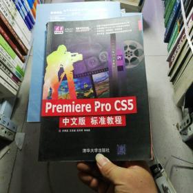 Premiere Pro CS5中文版 标准教程