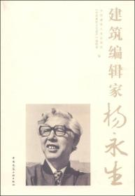 建筑编辑家杨永生