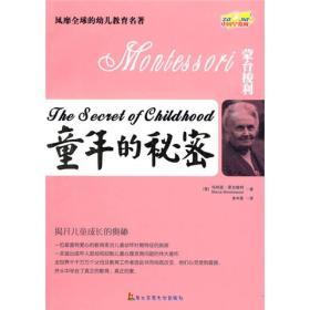 童年的秘密 意蒙台梭利 ,单中惠  上海第二军医大学出版社