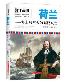 荷兰:海上马车夫的海权兴亡:1568-1814