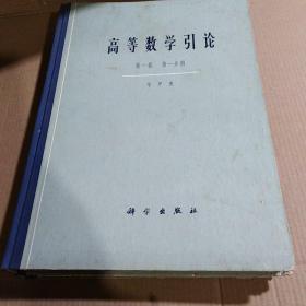 《高等数学引论》【第一卷 第一分册 第二分册】 著名数学家 华罗庚编著