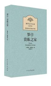 罗亭 贵族之家 世界文学名著 屠格涅夫 北方文艺出版社 9787531730644