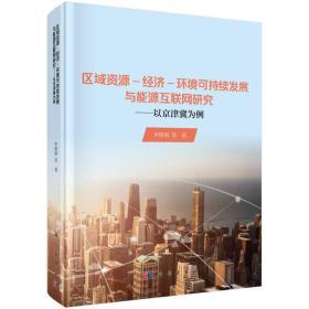 区域资源--经济-环境可持续发展与能源互联网研究——以京津冀为例