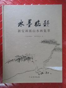 水墨徽韵——新安画派山水画集萃