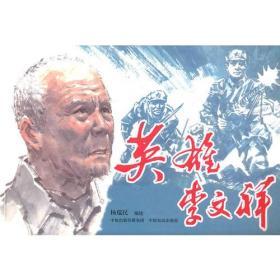 英雄李文祥(绘画本)