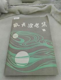 航天浪花集  朱毅麟(作者签名赠本) 4985年一版一印仅印5000册