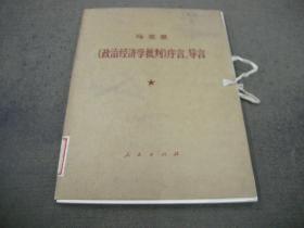 原函原套16开文革大字本;71年《马克思著--政治经济学批判-序言,导言》一册全
