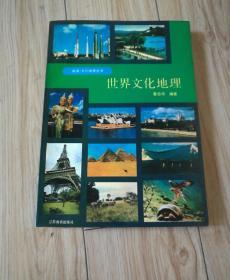 世界文化地理(姜忠尽签赠本)