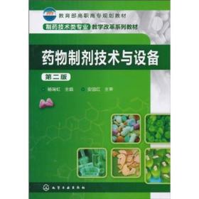 药物制剂技术与设备(第2版)