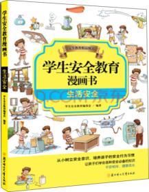 学生安全教育漫画书:生活安全