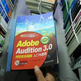 Adobe Audition 3网络音乐编辑入门与提高