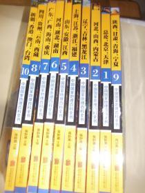 中国国家地理百科全书套装全10册
