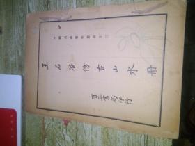 民国珂罗版《王石谷仿古山水册》中国名画集外册第十三 (共13图 )