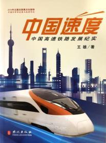 中国速度:中国高铁发展纪实(中文版)