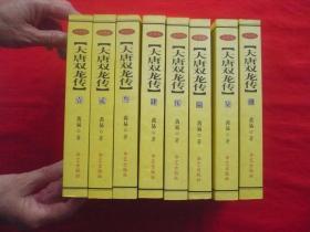 【大唐双龙传】全八册