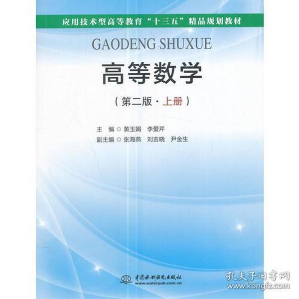 高等数学(第二版 上册)