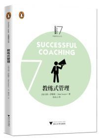 教练式管理/企鹅卓越领导力丛书