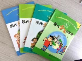 现代少儿世界语(全套4本)
