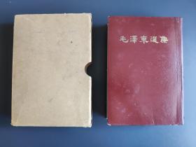 《毛泽东选集》(一卷本)一版一印