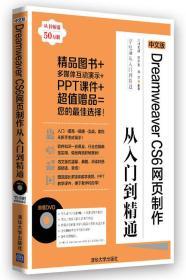学电脑从入门到精通:中文版Dreamweaver CS6网页制作从入门到精通