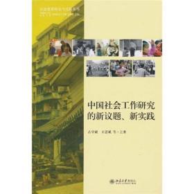 中国社会工作研究的新议题、新?#23548;?></a></p>                 <p class=