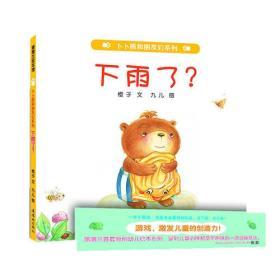(正常发货) 蒲蒲兰绘本馆:卜卜熊和朋友们系列·下雨了?(精装绘本)