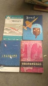 人类认识的自然界.飞机为什么会飞.飞行与人...中国自然地理问答【4本合售】