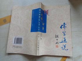 儒学通说丛书:说《大学》《中庸》