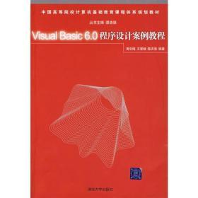 Visual Basic 6.0程序设计案例教程(中国高等院校计算机基础教育课程体系规划教材)