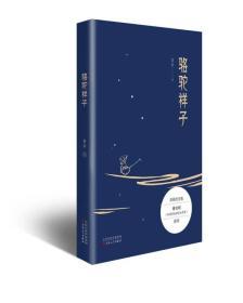 《骆驼祥子》 中国、老舍 著  百花文艺出版社 9787530673867