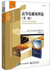 高等电磁场理论(第二版)
