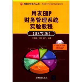 用友ERP财务管理系统实验教程