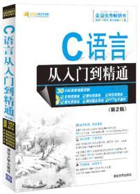 C语言从入门到精通(第2版)